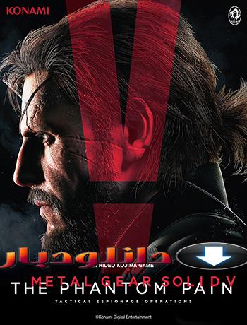 بازی Metal Gear Solid V The Phantom Pain برای PC+دانلود