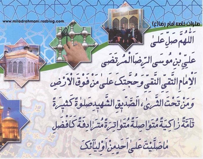 کرامات و معجزات امام رضا (ع)
