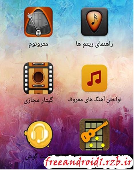دانلود رایگان نرم افزار گیتار حرفه ای فارسی