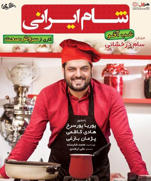 دانلود شب آخر شام ایرانی فصل 6 با میزبانی سام درخشانی