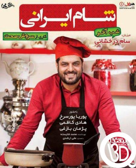 http://rozup.ir/view/675281/sham-irani.jpg