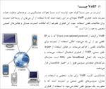 تحقیق دانشگاهی در مورد VOIP