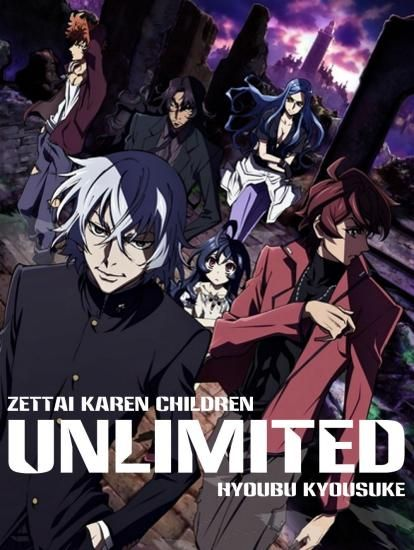 دانلود انیمه Zettai Karen Children THE UNLIMITED - Hyoubu Kyousuke