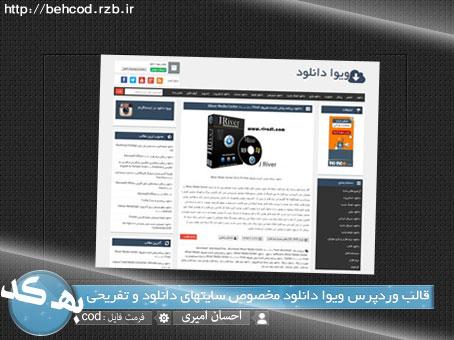 http://rozup.ir/view/6760/vivadl-wp-theme.jpg