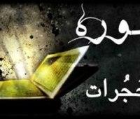فضیلت و خواص سوره حجرات