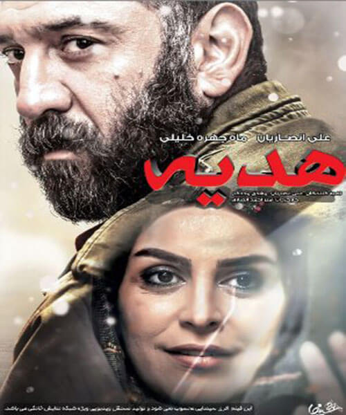 دانلود فیلم ایرانی جدید هدیه