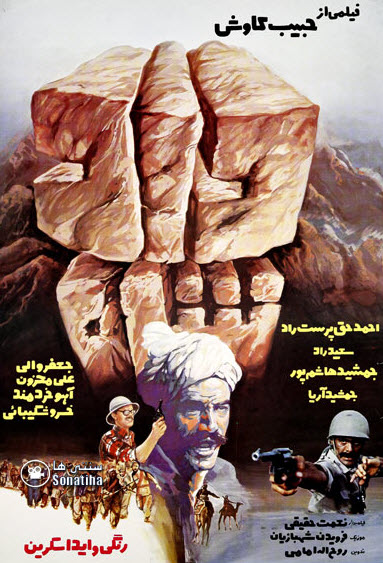 دانلود فيلم سينمايي دادشاه