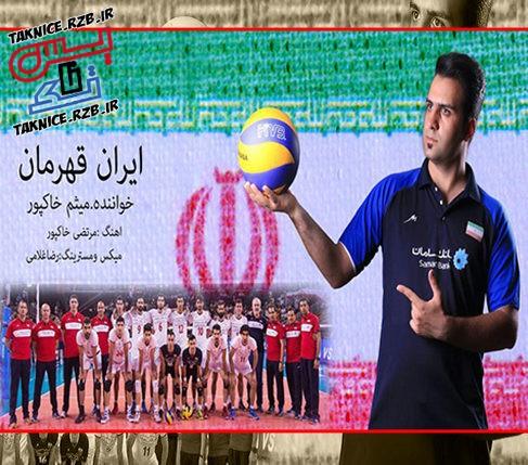 دانلود آهنگ تیم ملی والیبال ایران از میثم خاکپور به نام ایران قهرمان