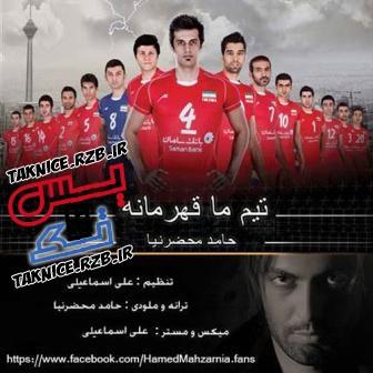 دانلود آهنگ جدید تیم ملی والیبال ایران از حامد محضرنیا