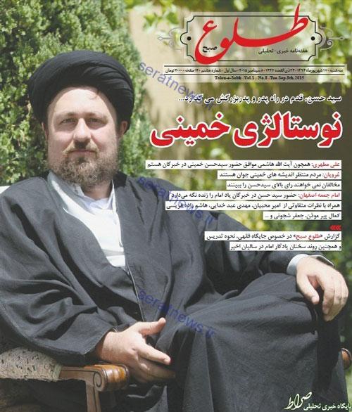 پوستر انتخاباتی سید حسن خمینی؟! +عکس