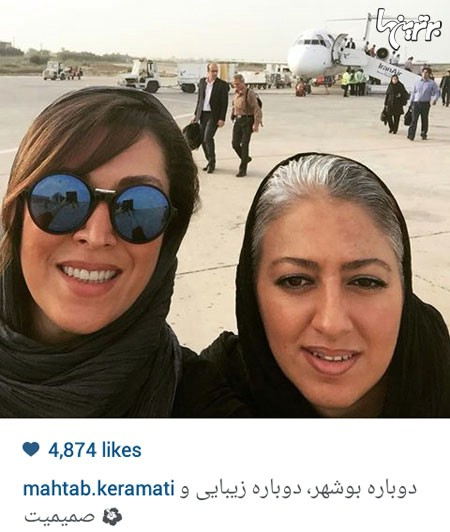 عکس سلفی و اینستاگرامی مهتاب کرامت در فرودگاه بوشهر