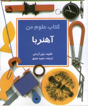 کتاب - مجموعه ی کتاب علوم من - آهنربا