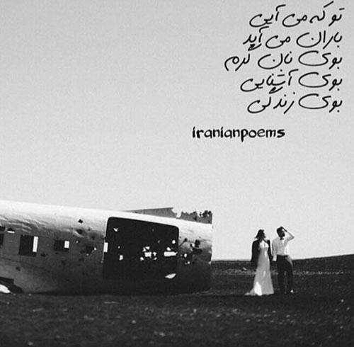 عکس نوشته شهریور 94