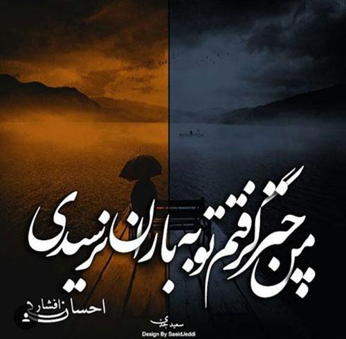 توپوگرافی مهر 94