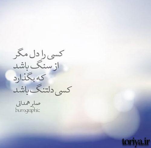 عکس نوشته و توپوگرافی مهر 94