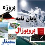 بررسي نقش شهر مشهد در ساختار مجموعه شهري در ابعاد مختلف اقتصادي، اجتماعي، فرهنگي