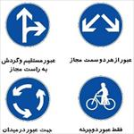 پروژه علائم، تابلوها و تجهیزات ترافیکی راهنمایی و رانندگی