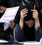 مهار استرس در کنکور و شب امتحان