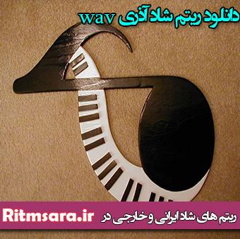 دانلود ريتم شاد آذري جديد با تمپو 130