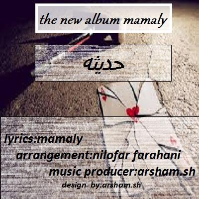 دانلود آلبوم جدید مملی به نام حدیثه