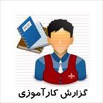 گزارش کارآموزی در مخابرات