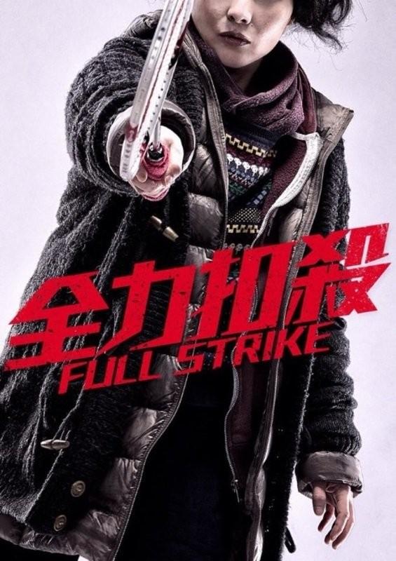 دانلود فیلم اعتصاب کامل Full Strike 2015