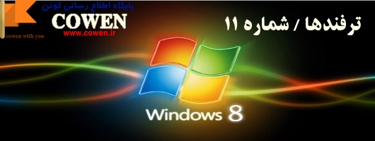 تغییر مسیر پیشفرض دکمهی Explorer در تسکبار ویندوز 8