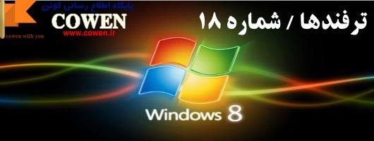 حل مشکل نصب ویندوز 8 از طریق فلش دیسک