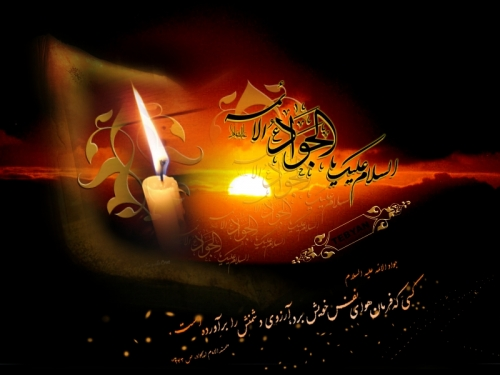 اس ام اس شهادت امام محمد تقی (ع) 23 شهریور 94