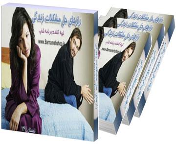 http://rozup.ir/view/692843/E-Razha-Book4.jpg