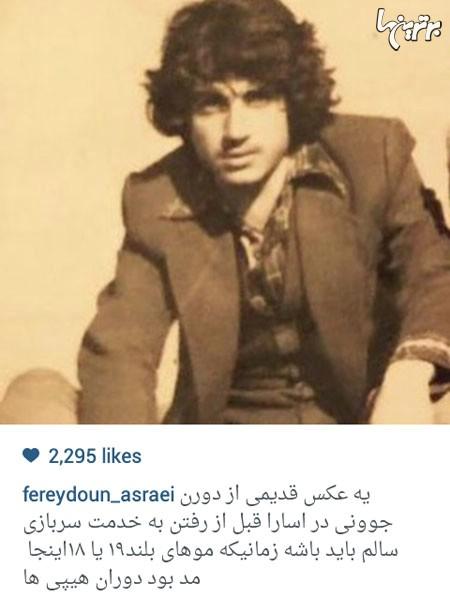 عکس دوران قبل از سربازی و جوانی فریدون آسرایی در اینستاگرام