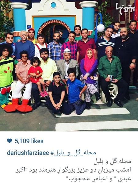 عکس دسته جمعی محله گل و بلبل با اکبر عبدی و عباس محجوب در اینستاگرام