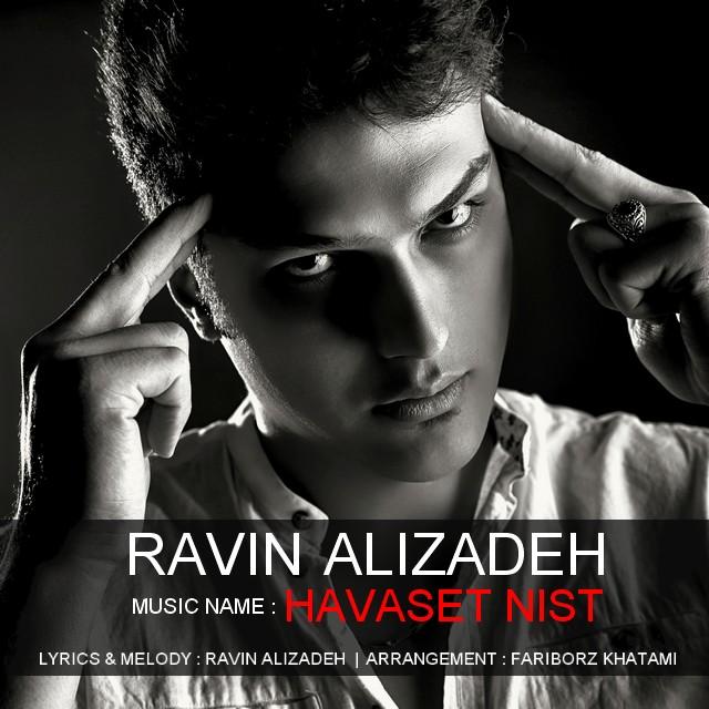 دانلود آهنگ جدید راوین علیزاده با نام حواست نیست