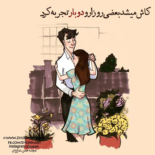 عکس نوشته های رمانتیک 24 شهریور 94