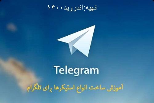 آموزش ساخت استیکر برای تلگرام – Telegram