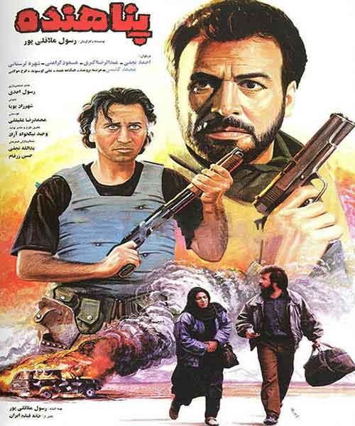 دانلود فیلم سینمایی ایرانی پناهنده