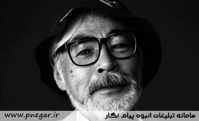 میازاکی – فیلمساز برجسته ژاپنی