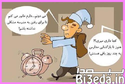 http://rozup.ir/view/700479/jok-khande-dar-sh94.jpg