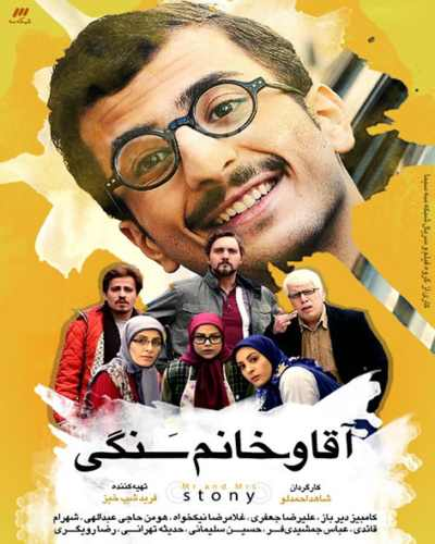 دانلود سریال ایرانی آقا و خانوم سنگی