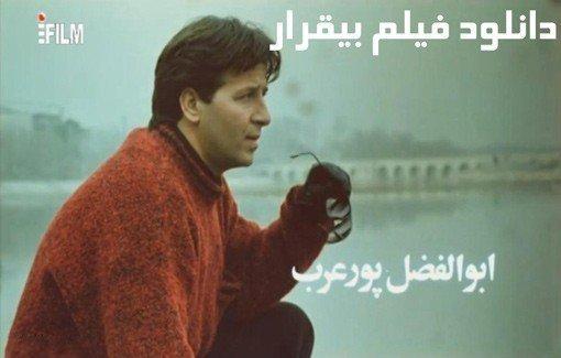 دانلود فیلم سینمایی بیقرار بابازی ابوافضل پور عرب