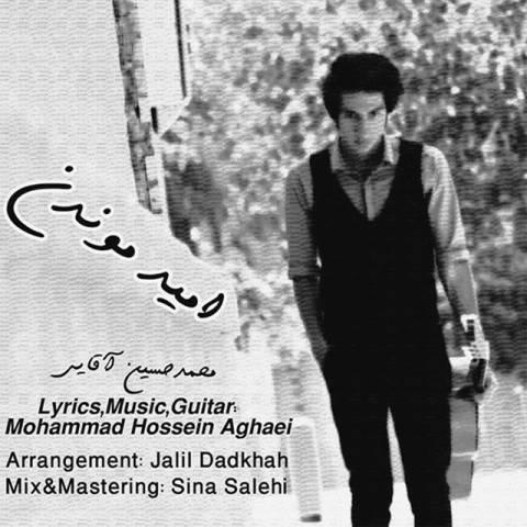 دانلود آهنگ جدید محمد حسین آقایی به نام امید موندن