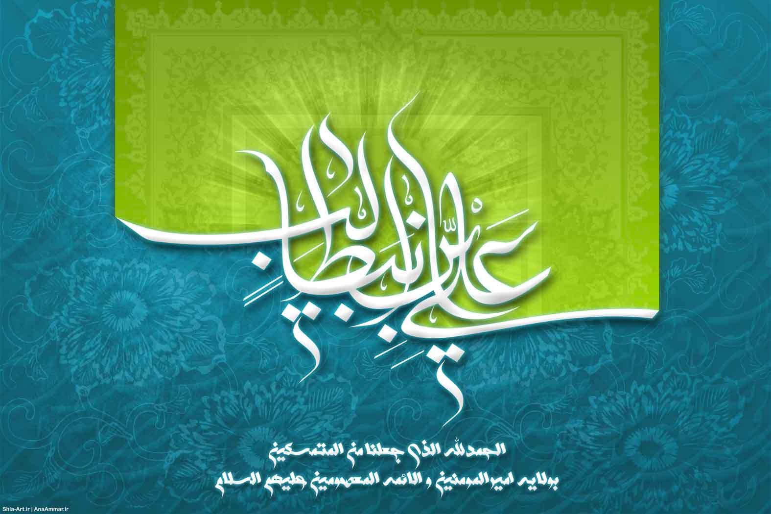 امام علي علیه السلام مصداق كامل اسوه حسنه