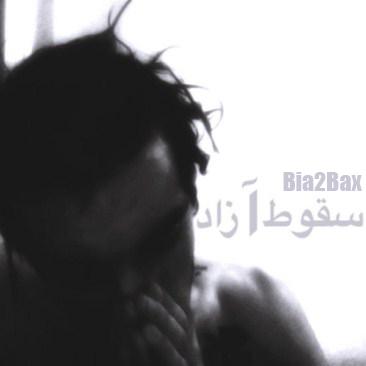 http://rozup.ir/view/710226/Paya%20-%20Soghoote%20Azad.jpg