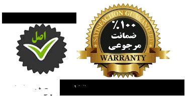 فروش محصولات تضمینی با ضمانت مرجوعی