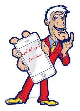پیامک های بامزه مخصوص ارسال در شبکه های اجتماعی