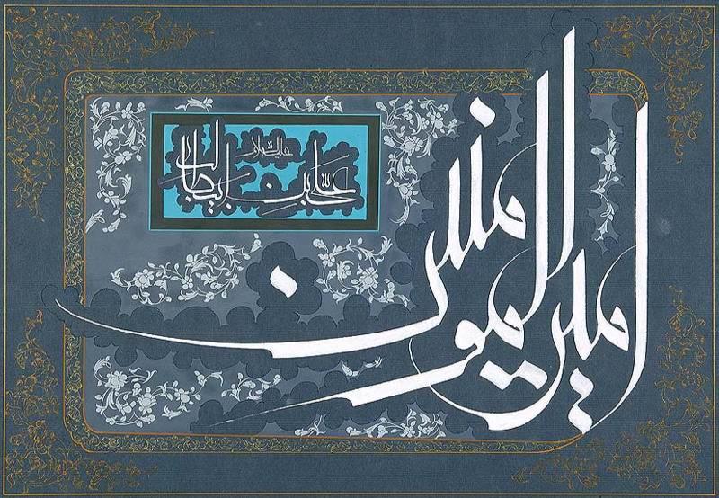 دنيا و زندگي از نگاه مولا اميرالمومنين عليه السلام (1)