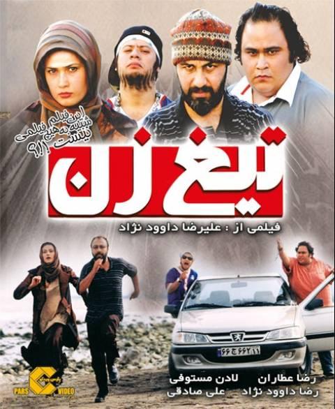 دانلود فیلم های شاد آوات بوکانی در عراق Online Top Films Movies