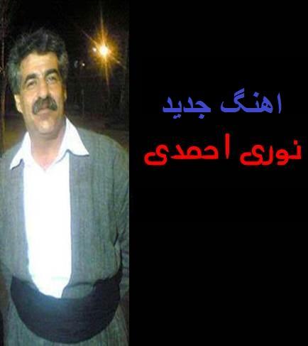 آهنگ جدید نوری احمدی به نام بالا برز
