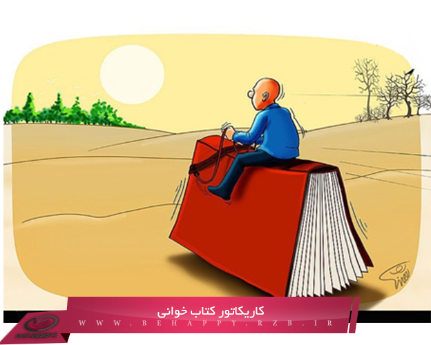 کاریکاتور کتاب خوانی
