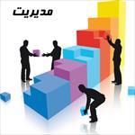 پایان نامه بررسی رابطه بین استفاده از منابع پنجگانه قدرت مدیران و تعهد سازمانی از دیدگاه کارکنان
